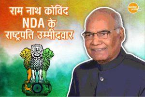 राष्ट्रपति चुनाव बिहार के राज्यपाल रामनाथ कोविंद होंगे NDA के उम्मीदवार, अमित शाह ने की घोषणा